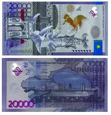банкнота со знаком орл