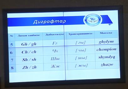 В Казахстане представили новый алфавит на латинской графике