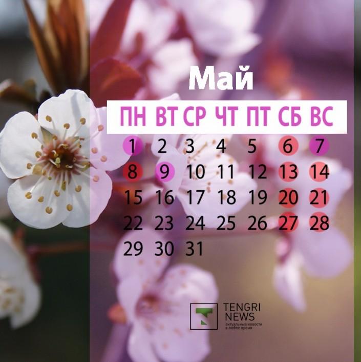 29 и 30 апреля —суббота и воскресенье; 1 мая, понедельник.