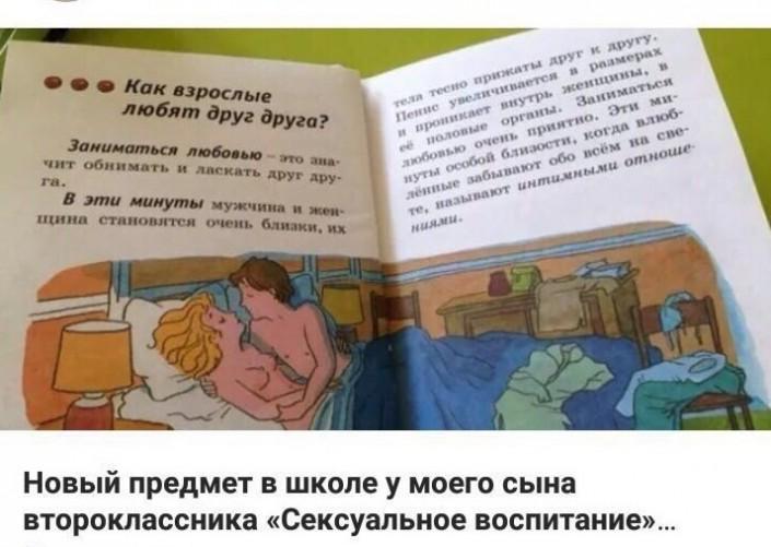 Сексуальное воспитание в европе