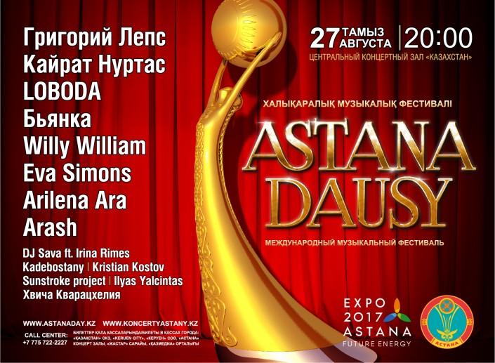 Arash, Лепс и Кайрат Нуртас выступят в Астане
