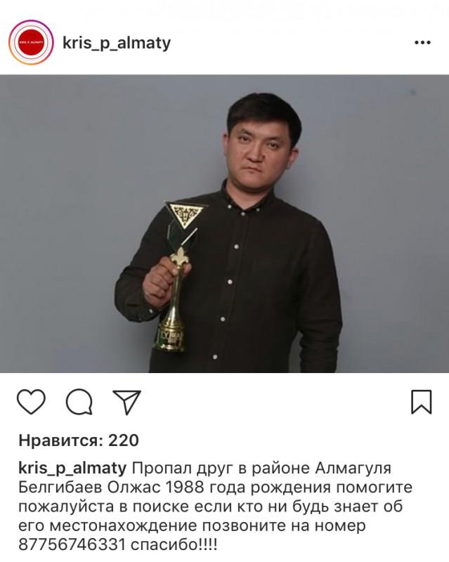 В ДВД Алматы прокомментировали поиски пропавшего оператора КТК