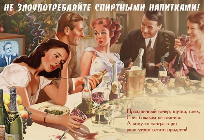 Картинки по запросу плакат о вреде алкоголя