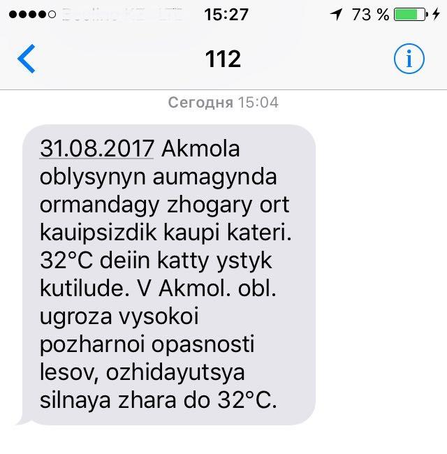 Сильная жара. В четырех областях Казахстана объявили штормовые предупреждения