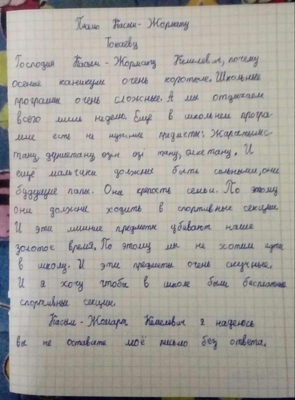 Глава МОН ответил на трогательное письмо 10-летнего алматинца