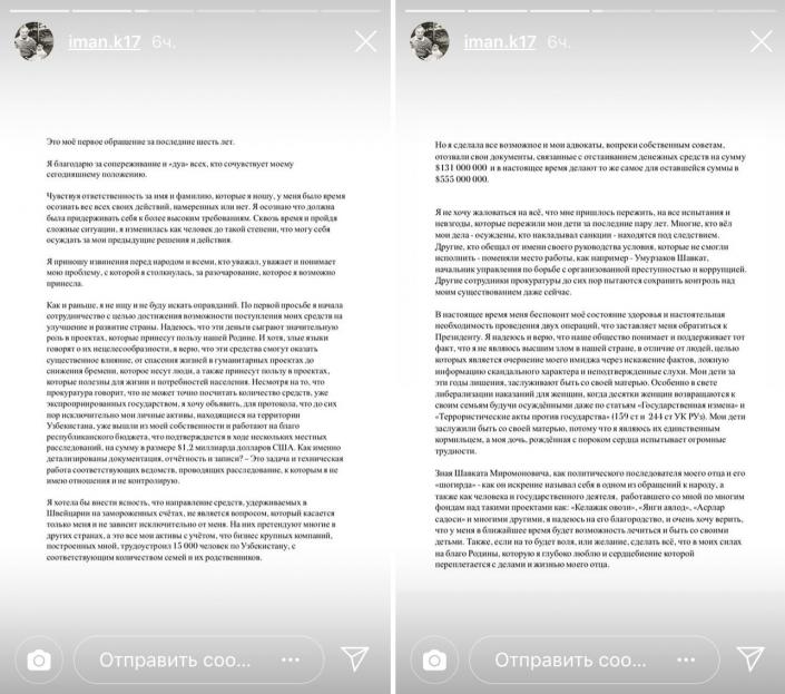 Я изменилась - осужденная Гульнара Каримова попросила прощения у народа Узбекистана
