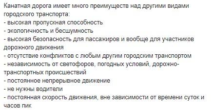 Как на критику LRT от Токаева отреагировали астанчане