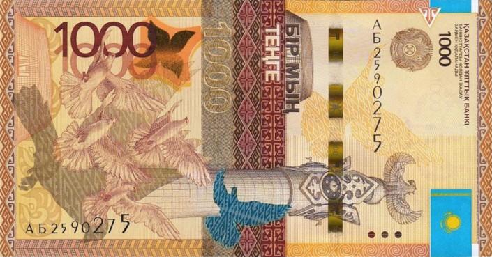 1000 тенге фото 10 groszy 1949 цена в рублях