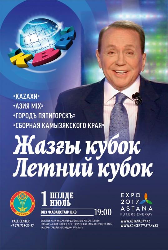 Сколько стоят билеты на шоу в рамках EXPO в Астане