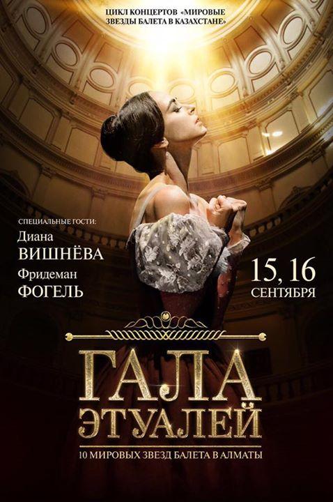Прима-балерина Мариинского театра Диана Вишнева выступит в Алматы