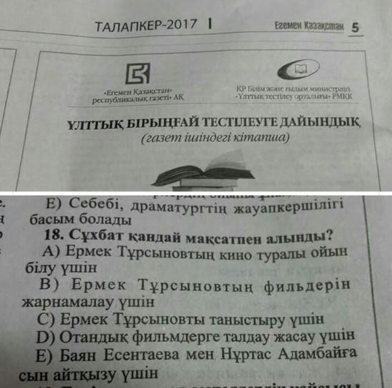 Вопросы оБаян Есентаевой иДимаше Кудайбергенове включили впробное ЕНТ