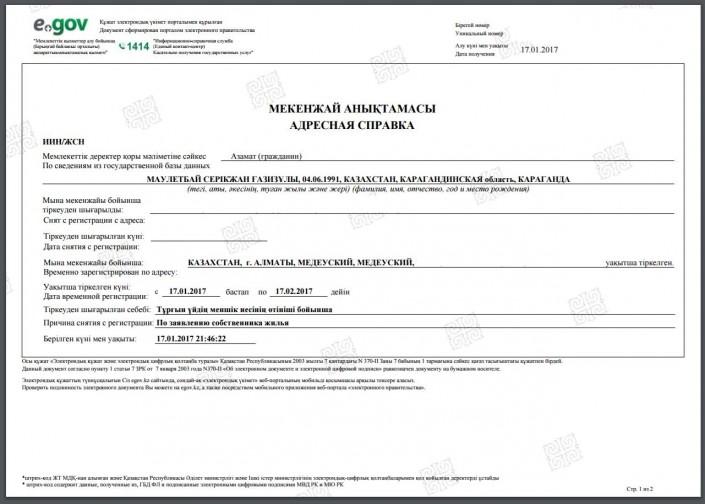 Ип временной регистрации регистрация ооо просрочками