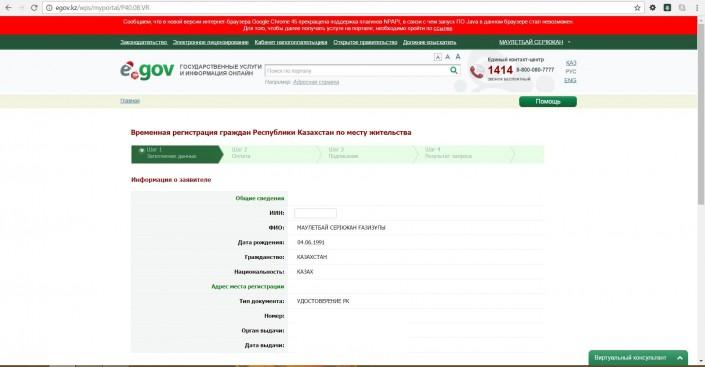 Регистрация по месту жительства граждан рк проверить личную медицинскую книжку по номеру
