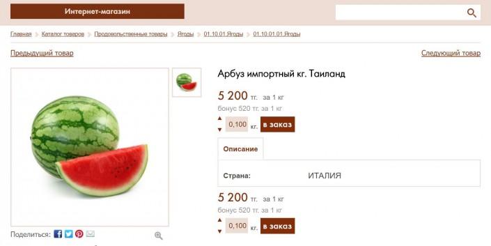 Алматинцев удивила цена половинки арбуза в 12 тысяч тенге