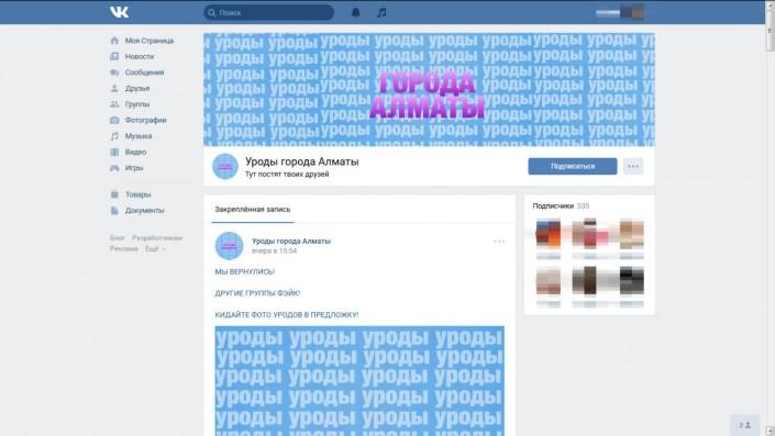 """Пабликом """"Уроды Алматы"""" заинтересовались в министерстве"""