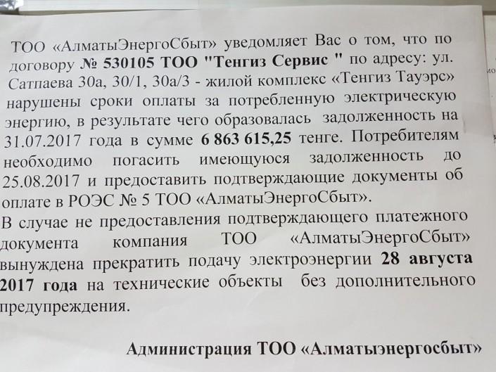 Крупный ЖК в Алматы остается без воды и света из-за многомиллионных долгов