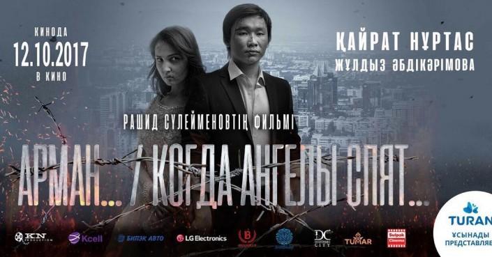 Названа дата выхода нового фильма с Кайратом Нуртасом