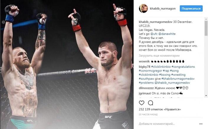 Хабиб Нурмагомедов вызвал на бой Конора МакГрегора