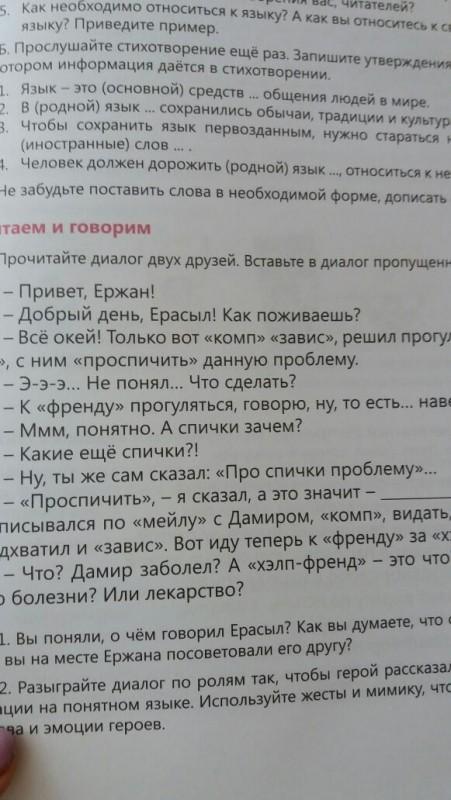 """Использование слов """"комп"""", """"френд"""" и """"проспичить"""" в учебнике для 5 класса объяснила автор"""