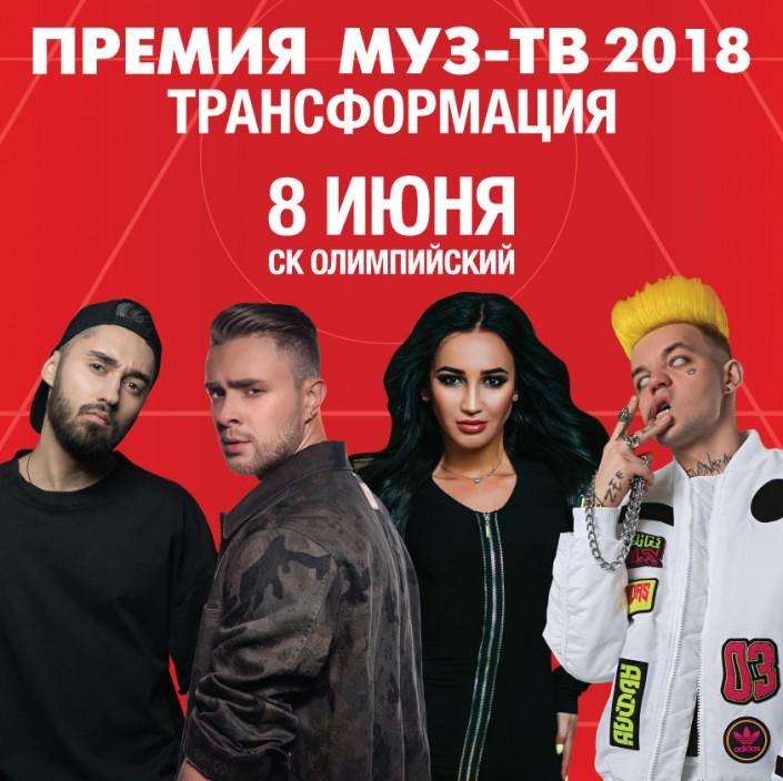 Премия МУЗ ТВ 2018 - Церемония Награждения