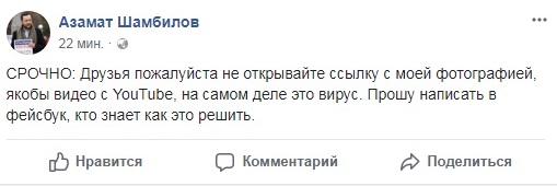 Новый Facebook-вирус атакует компьютеры казахстанцев