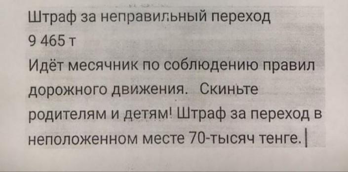 """""""Штраф для пешеходов в 70 тысяч тенге"""". В МВД ответили на WhatsApp-рассылку"""