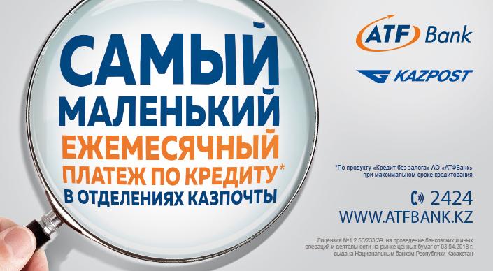 Взять кредит в банке атф онлайн заявка на кредит тверь