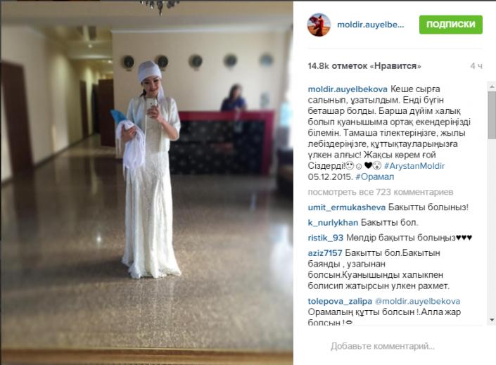 Казахстанская певица Молдир Ауельбекова вышла замуж