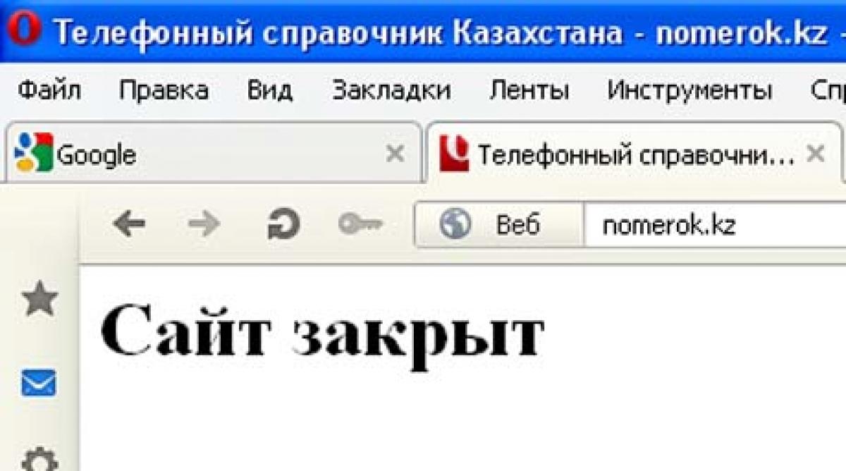 Закрытие порносайтов в казахстане