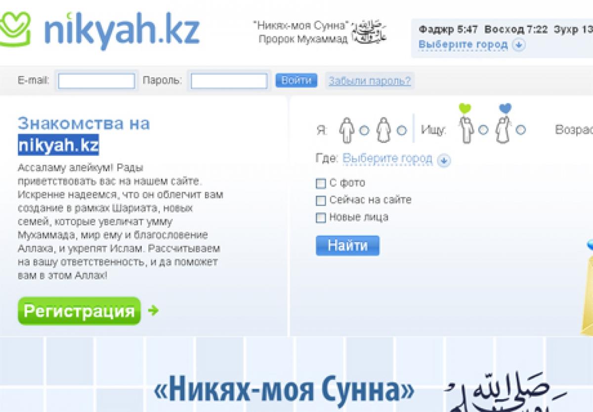 Мобильные сайты знакомств казахстана