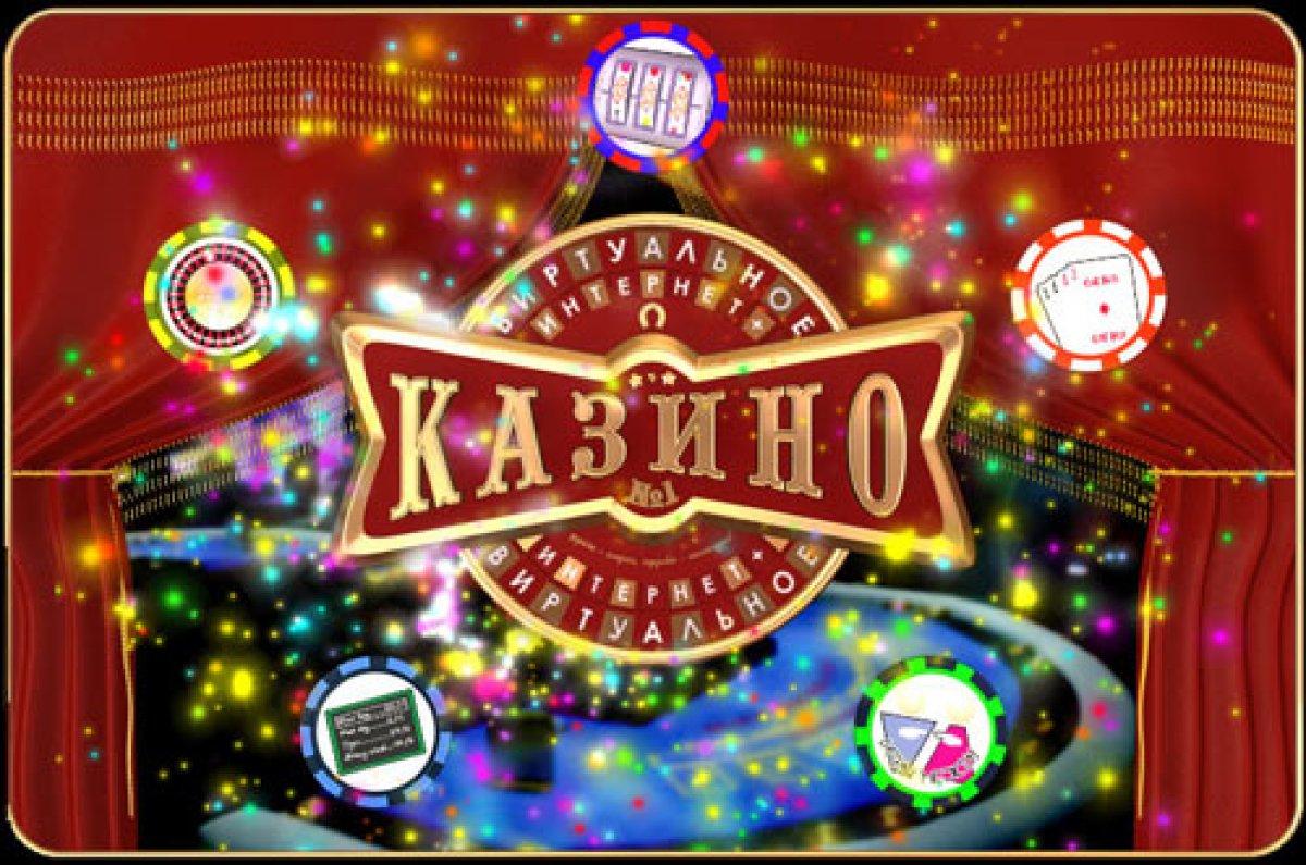 Интернет казино онлайн в казахстане игровые автоматы адмирал краснодарский край купить