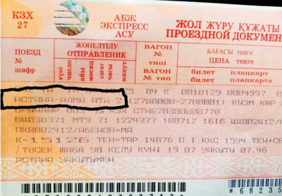 стоимость билета на поезд пенза москва движения монорельсовой