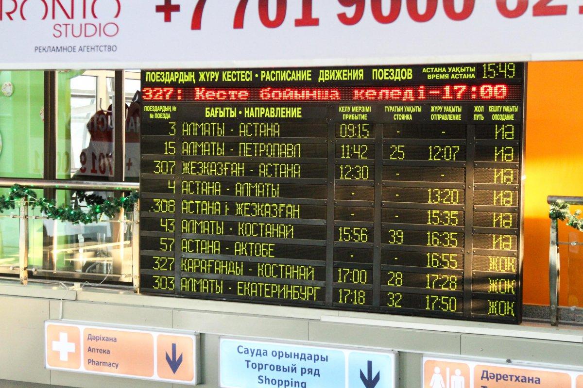 схема движения поезда москва караганда до ст. защита