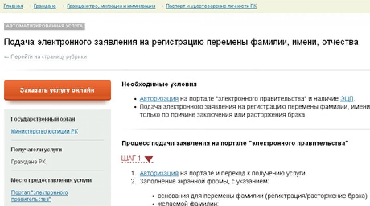 Изменить имя и фамилию казахстанцы смогут через Интернет - новости Казахстана Tengrinews