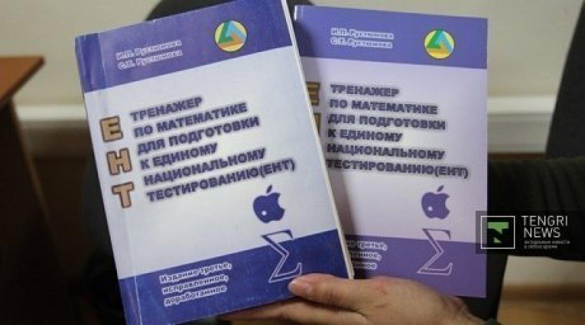 Ент программа на казахском