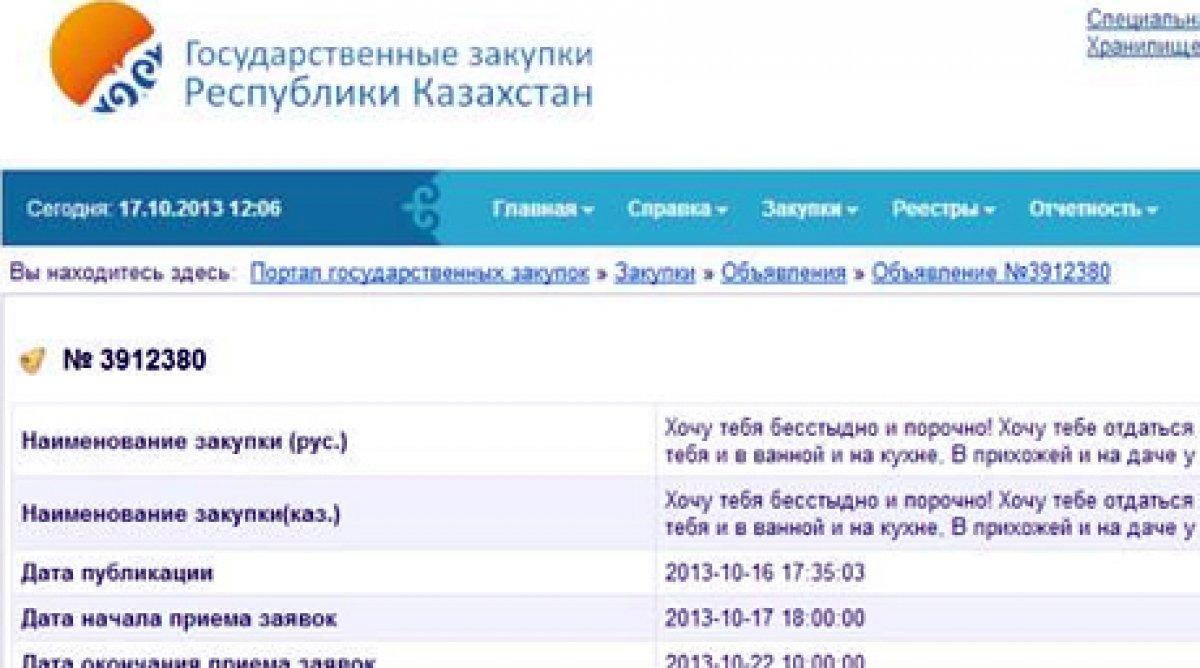 Сайты порно новостей казахстана