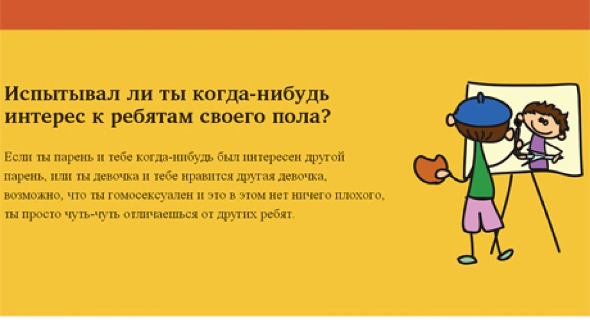 Казахстан пропагадна гомосексуализма