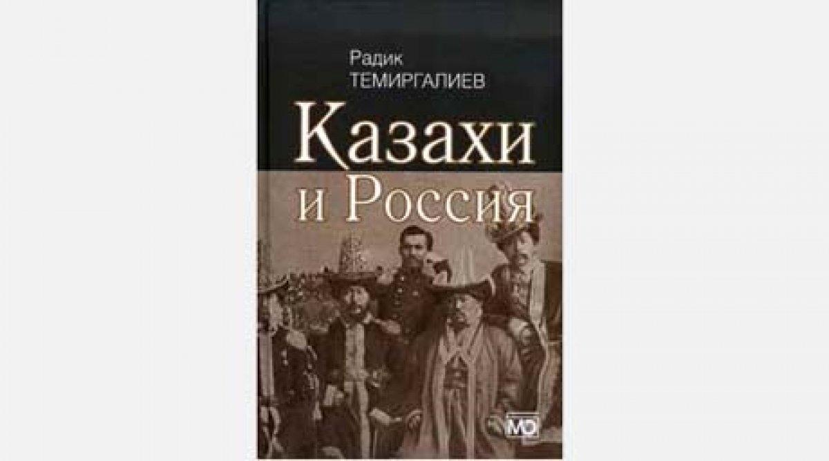 Книга казахстанская мечта скачать