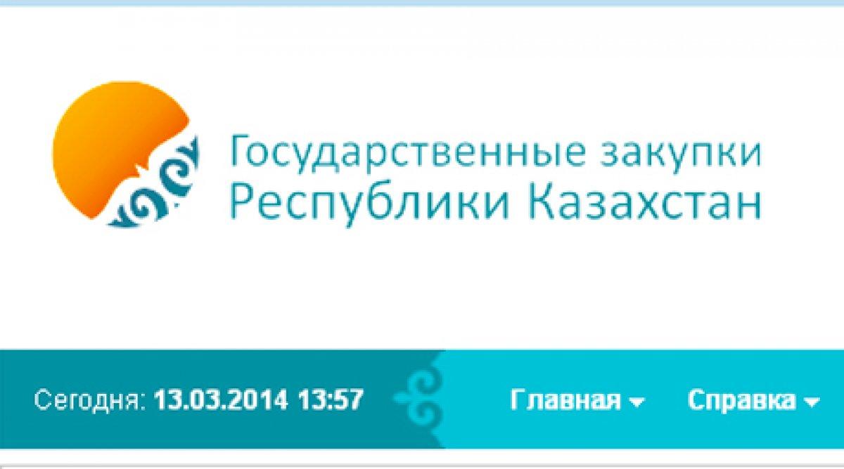 Скачать регистрации госзакупки казахстан программу