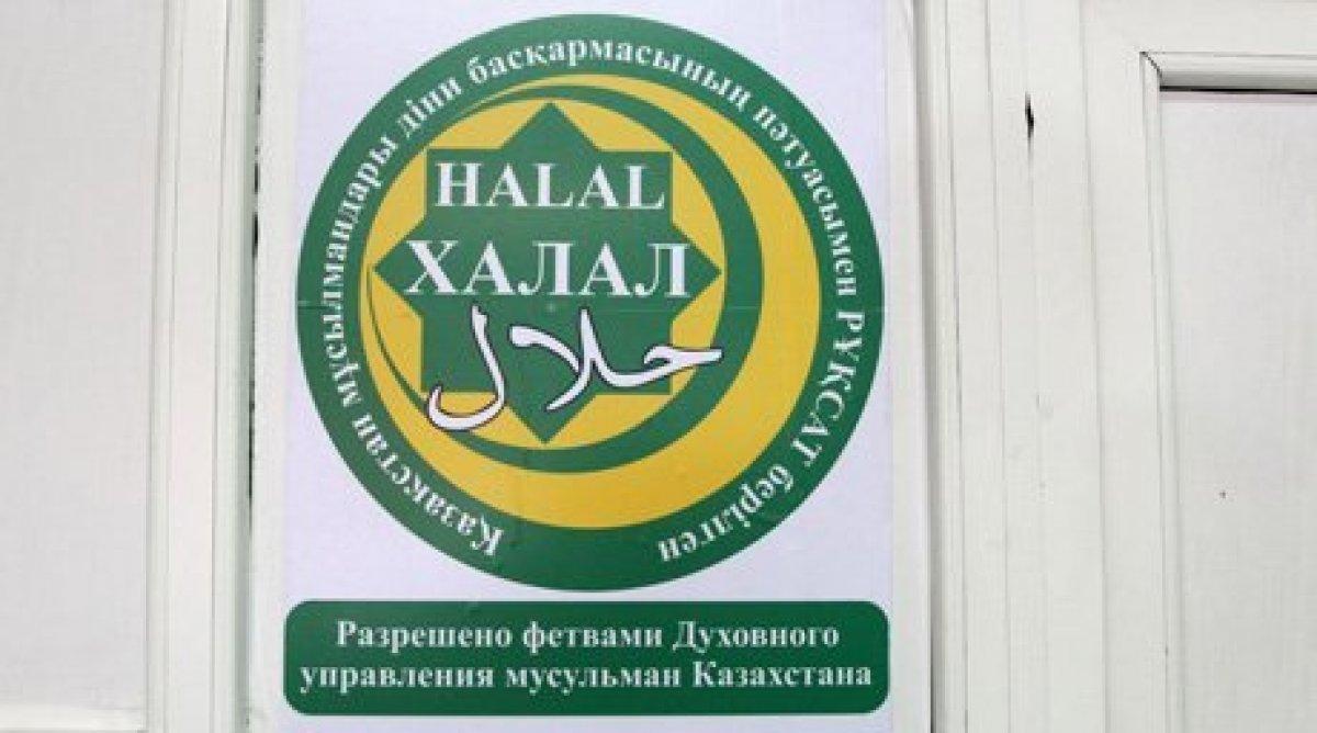Сертификация халал в казахстане сертификация по экологический менедж