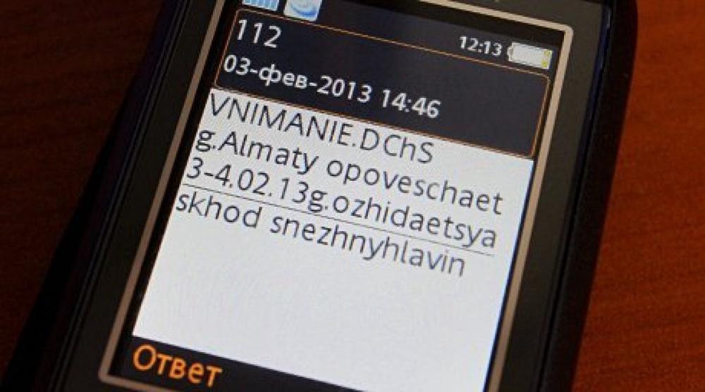 Казахстанцы пожаловались министрам на SMS-рассылку
