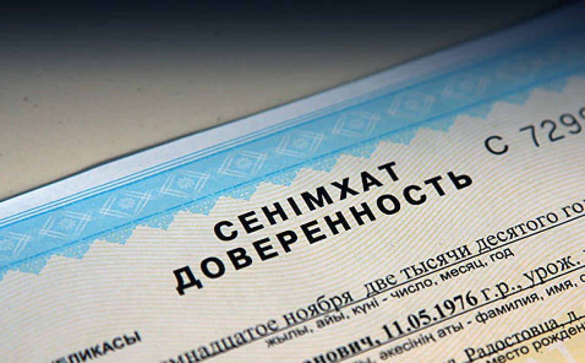 бланк нотариуса казахстан
