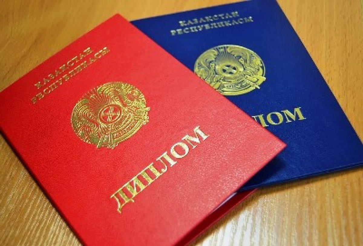 Обязать казахстанцев подтверждать дипломы о высшем образовании  Фото с сайта egov kz