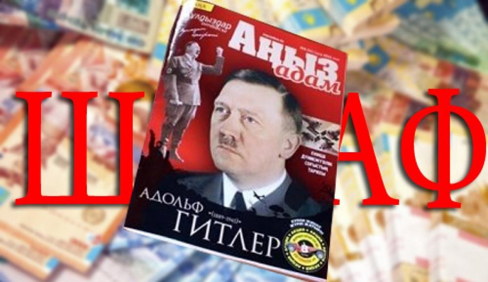 """Скандальный выпуск журнала """"Аныз адам"""" конфискуют"""