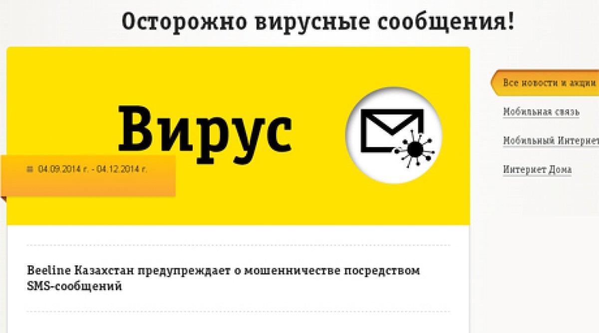 Отправки смс казахстана через й интернет программа для для