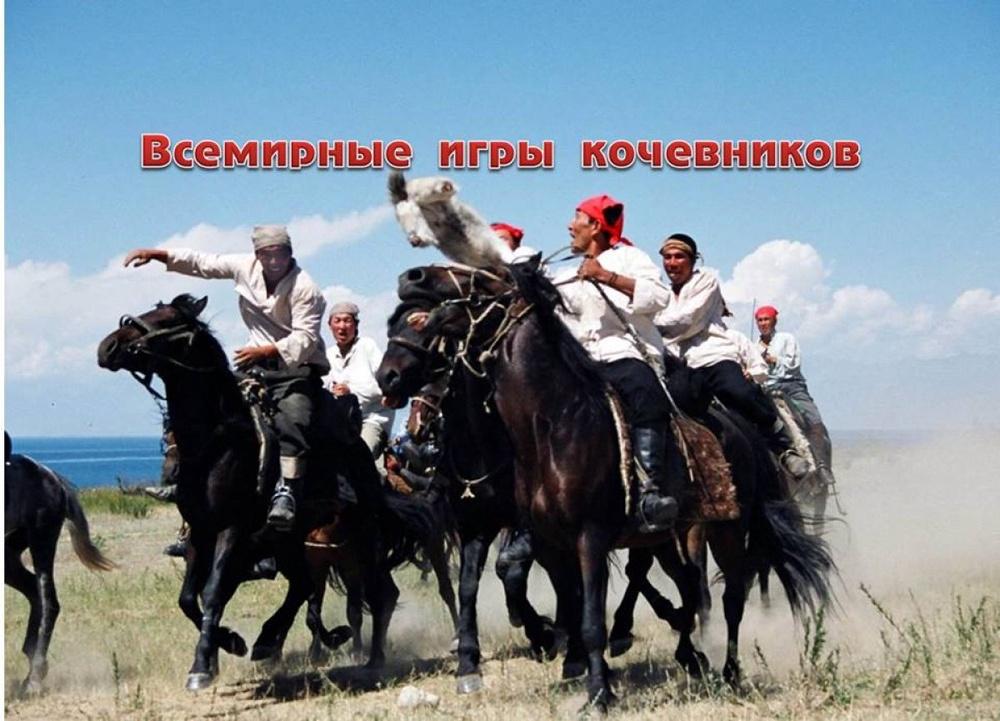 Всемирные игры кочевников: Казахстан занял второе место в общекомандном зачете