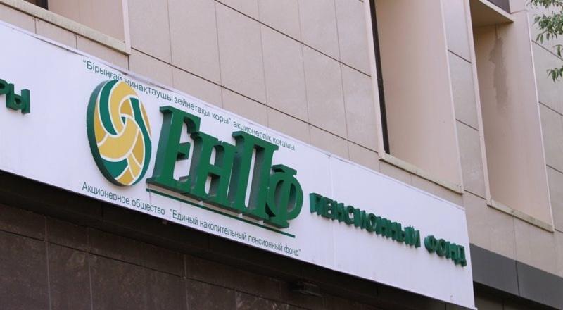 Не ЕНПФ, а Нацбанк несет ответственность за управление активами - Худайбергенов