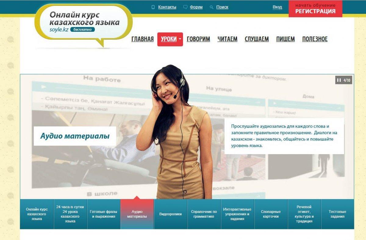 На знакомства диалог казахском