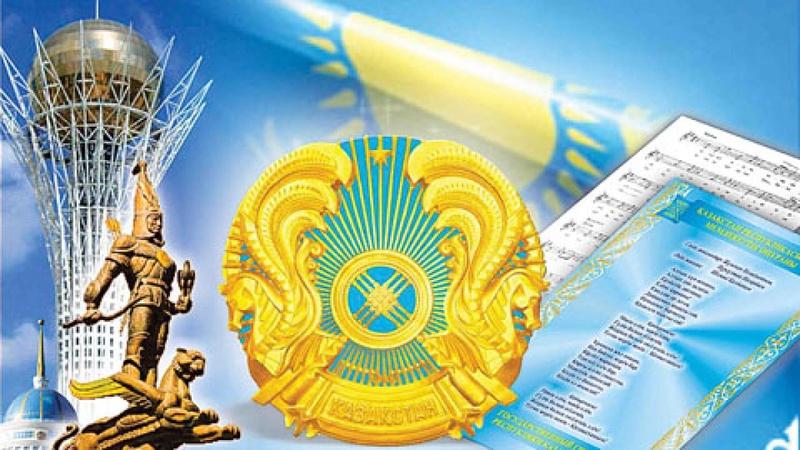 Картинки по запросу Я гражданин независимого Казахстана!