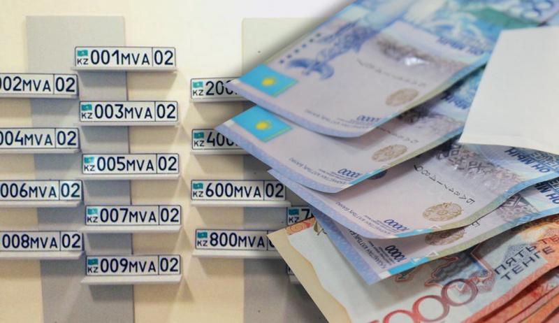Более 800 миллионов тенге поступило в бюджет от продажи VIP-номеров на авто